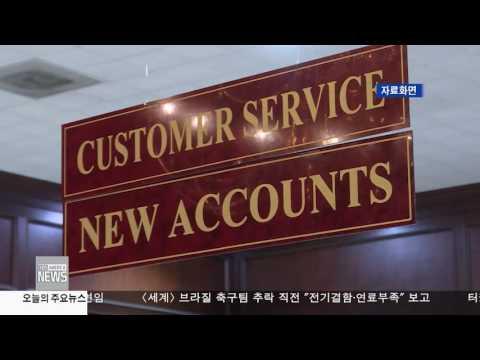 [한인사회 소식]  11.30.16 KBS America News