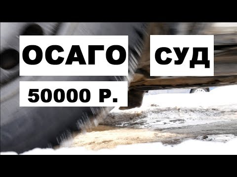 Получил 50000 р. по ОСАГО + повестку в СУД - DomaVideo.Ru