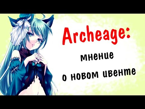 титул в archeage рыбак