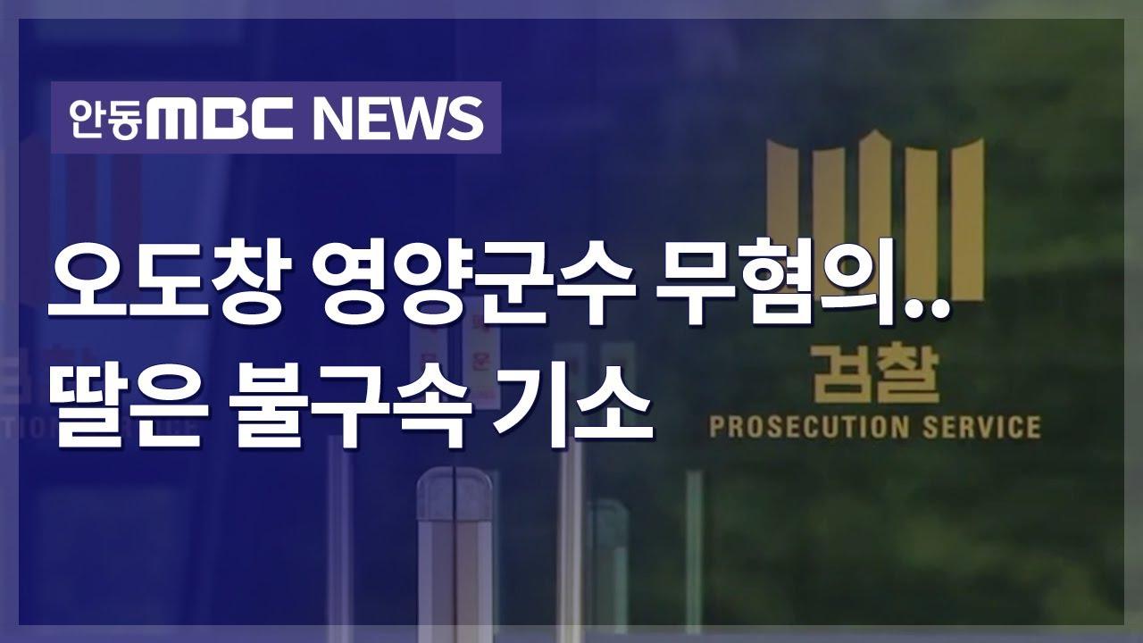 오도창 영양군수 무혐의.딸 불구속 기소