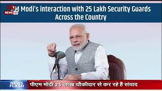 PM Modi interacts with 25 lakh security guards across the country