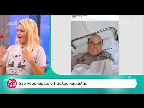 Video - Στο νοσοκομείο ο Παύλος Χαϊκάλης