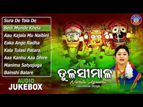 TULASHI MALA Odia Jagannath Bhajans Full Audio Songs Juke Box | Namita Agrawal |Sarthak Music