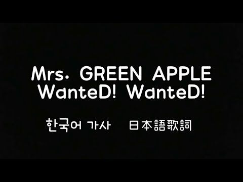 [Mrs.GREEN APPLE—Wanted! Wanted!] 한국어 가사 歌詞付き