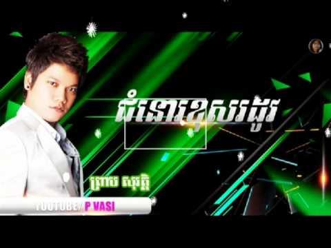 Video Chumno Khos Rodov   Preab Sovath download in MP3, 3GP, MP4, WEBM, AVI, FLV January 2017
