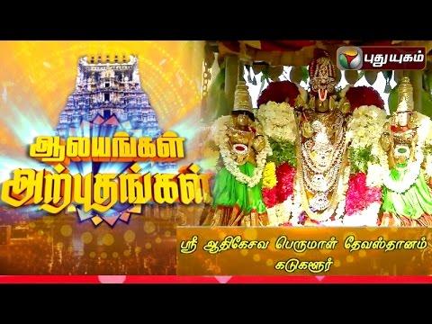 Aadhikesava-Perumal-Temple-Kadugalur-Aalayangal-Arputhangal-25-04-2016-Puthuyugam-TV