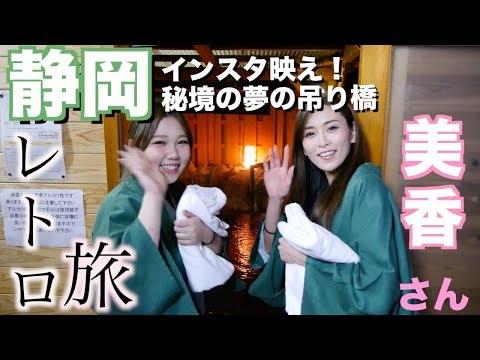 【女子旅】美香さんと静岡の秘境寸又峡へ!インスタ映え~夢の吊 …
