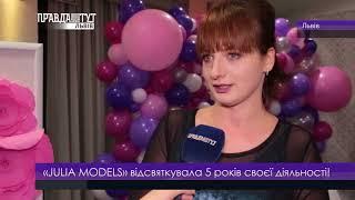 «JULIA MODELS» відсвяткувала 5 років своєї діяльності!