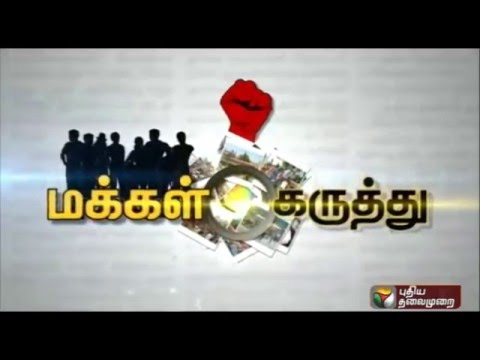 Compilation-of-Peoples-response-to-Puthiyathalaimurais-following-query-Public-Opinion-01-04-16