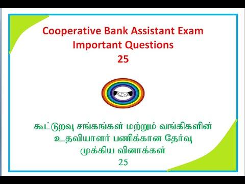 Coop Assistant Exam 2020 || SRB || DRB || Important 25 Questions