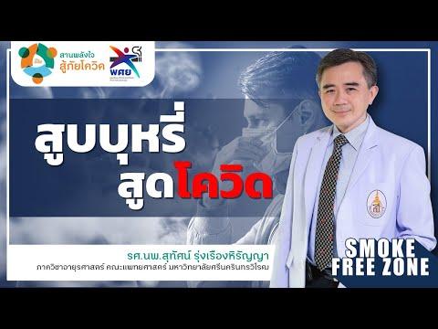 """สูบบุหรี่ สูดโควิด (full version) ศูนย์พัฒนาศักยภาพกำลังคนด้านการควบคุมยาสูบ ร่วมกับ สสส. แนะนำ """"เลิกสูบบุหรี่"""" ลดความเสี่ยงโควิด-19 . """"คนสูบบุหรี่มีโอกาสรับเชื้อโควิด-19 มากกว่าคนที่ไม่สูบบุหรี่ 4-7 เท่า และถ้าติดเชื้อโควิด-19 แล้ว และมีประวัติสูบบุหรี่ สามารถมีอาการปอดอักเสบติดเชื้อได้ง่ายกว่าคนที่ไม่สูบบุหรี่มากกว่าอย่างน้อย 2 เท่า และอาจมีอาการรุนแรงมากกกว่าถึง 10 เท่า""""รศ.นพ.สุทัศน์  รุ่งเรืองหิรัญญา  ภาควิชาอายุรศาสตร์ คณะแพทยศาสตร์  มหาวิทยาลัยศรีนครินทรวิโรฒน์"""