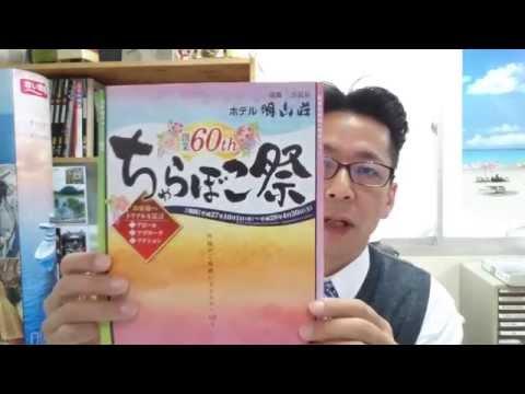 京都から団体旅行東海愛知県三谷温泉ホテル明山荘60周年記念特 …