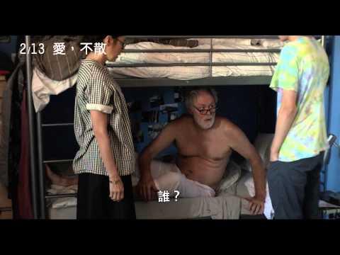 《愛,不散》中文預告