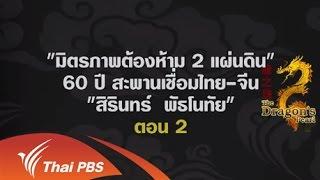 """ตอบโจทย์ - มิตรภาพต้องห้าม 2 แผ่นดิน 60 ปี สะพานเชื่อมไทย-จีน """"สิรินทร์ พัธโนทัย"""" (ตอน 2)"""