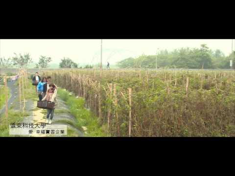 【築夢 逐夢】遠東科技大學