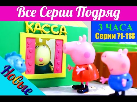 Свинка Пеппа игрушки все серии подряд. 2 сезон 3 часа серии 71-118 (видео)