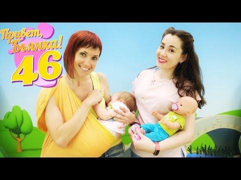 Бьянка и Бебибон Эмили на пикнике. Видео для детей