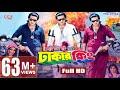 DHAKER KING | Full Bangla Movie HD | Shakib Khan | Apu Biswas | Nipon | SIS Media