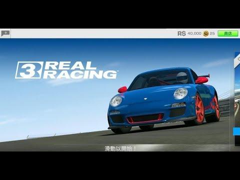 《真實賽車3》手機遊戲玩法與攻略教學! [Real Racing 3]