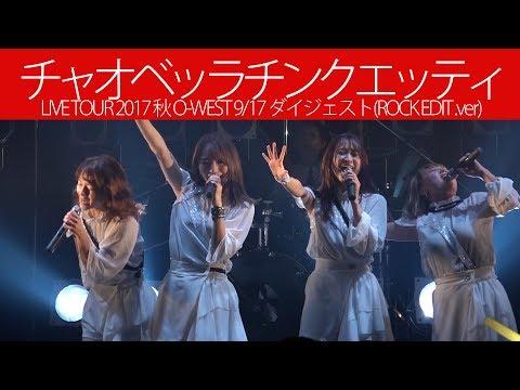 チャオベッラチンクエッティLIVE TOUR秋 渋谷O-WEST 0917(ciao bella cinquetti LIVE 20170917) ROCK EDIT.ver