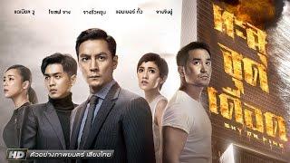 Nonton Sky on Fire Trailer TH  [ทะลุจุดเดือด เสียงไทย] Film Subtitle Indonesia Streaming Movie Download