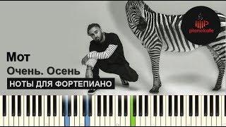 Мот - Очень. Осень (пример игры на фортепиано) piano cover