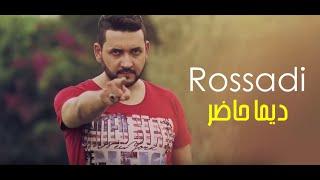 Mouhcine Rossadi - DIMA HADER   محسن الروصادي -ديما حاضر