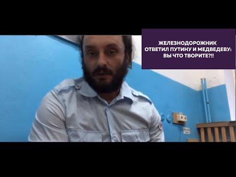 ЖЕЛЕЗНОДОРОЖНИК ОТВЕТИЛ ПУТИНУ И МЕДВЕДЕВУ: ВЫ ЧТО ТВОРИТЕ - DomaVideo.Ru