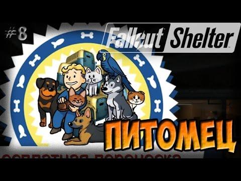 ПИТОМЕЦ | Fallout Shelter (Симулятор убежища) [8]
