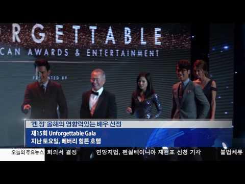 '아시안 별들의 잔치' 달라진 위상  12.12.16 KBS America News