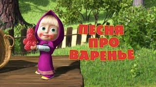 Маша и Медведь - День варенья (Песенка про варенье)