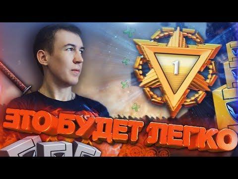 1 ЛИГА ЗА ОДИН ЗАХОД - WАRFАСЕ ТАК НЕЛЬЗЯ - DomaVideo.Ru