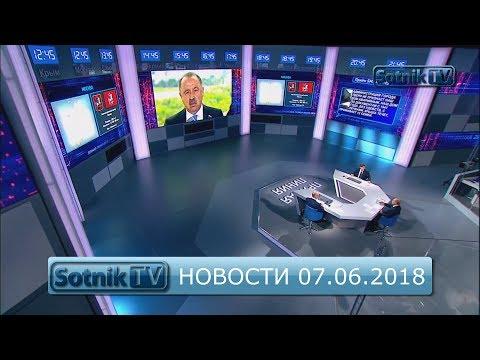 ИНФОРМАЦИОННЫЙ ВЫПУСК 07.06.2018
