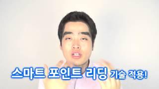 EBS 매일매일영어소원(상권1월~6월)-스마트포인트리딩 YouTube 동영상