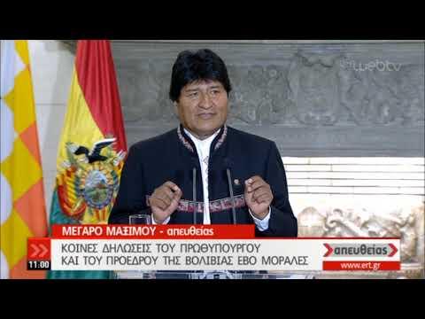 Κοινές δηλώσεις του πρωθυπουργού και του προέδρου της Βολιβίας |} 15/3/2019 | ΕΡΤ