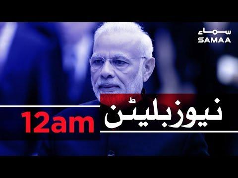 Samaa Bulletin 12AM | SAMAA TV | 23 March , 2019