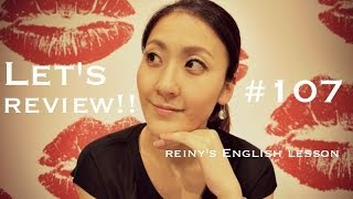 REINY先生の~留学中に必要な英会話 #107~ Let's review!