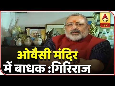 Asaduddin Owaisi Is Creating Hindrance For Ayodhya Ram Mandir: Giriraj Singh