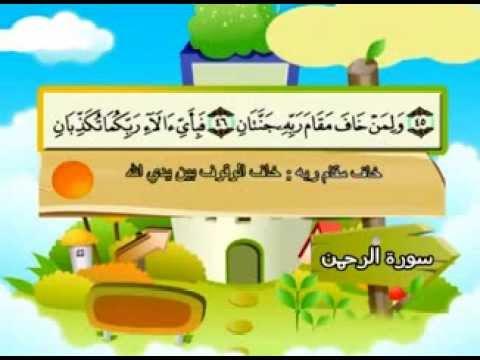 سورة الرحمن - المصحف المعلم