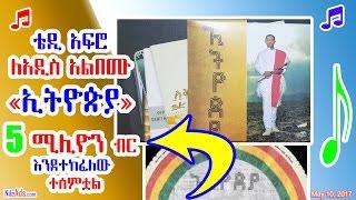 ቴዲ አፍሮ ለአዲስ አልበሙ «ኢትዮጵያ» 5 ሚሊዮን ብር እንደተከፈለው ተሰምቷል Teddy Afro New Album Sold 5 million Birr - DW