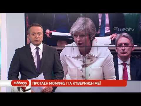 Τίτλοι Ειδήσεων ΕΡΤ3 19.00 | 16/01/2019 | ΕΡΤ