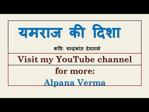 Video Yamraj ki disha। यमराज की दिशा । Explanation। Q Ans।Class 9।Kshitij download in MP3, 3GP, MP4, WEBM, AVI, FLV January 2017