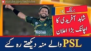 Shahid Afridi Big Announcement about PSL T20 4th Edition || Teams Shocked
