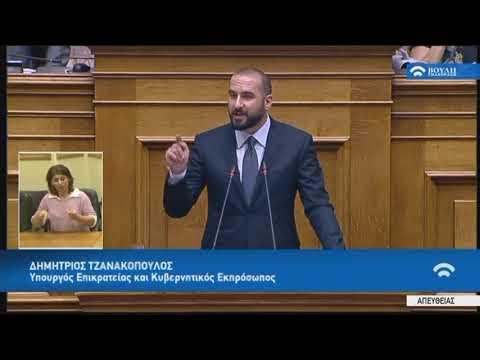 Δ.Τζανακόπουλος (Υπουργός Επικρατείας)(Πρόταση δυσπιστίας κατά της Κυβέρνησης)(16/06/2018)