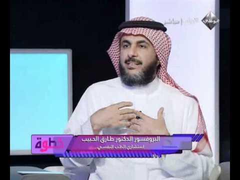 د.طارق الحبيب برنامج خطوة نفسية الزوجة