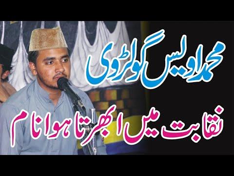 Naqabat   Muhammad Awais Raza Golarvi   New