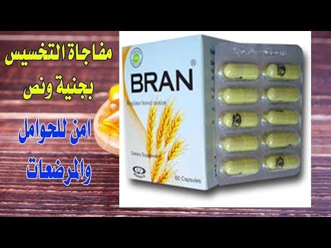 العرب اليوم - عقار للتخسيس آمن على الحوامل والأطفال