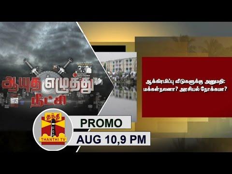 -09-08-2016-Ayutha-Ezhuthu-Neetchi-Debate-on-encroachment-of-water-bodies--9PM-Thanthi-TV