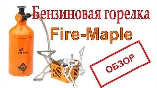 Бензиновая портативная горелка. Fire-Maple ENGINE FMS-F3