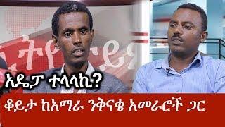 Ethiopia: ቆይታ ከአዴሃን አመራሮች አቶ ተስፋሁን አለምነህና አቶ የራስወርቅ   Amhara   Tesfahun Alemneh